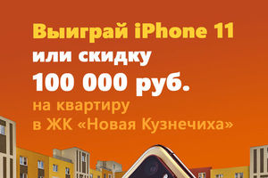 iPhone 11 за опрос! ЖК «Новая Кузнечиха»