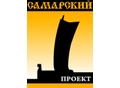 Самарский проект