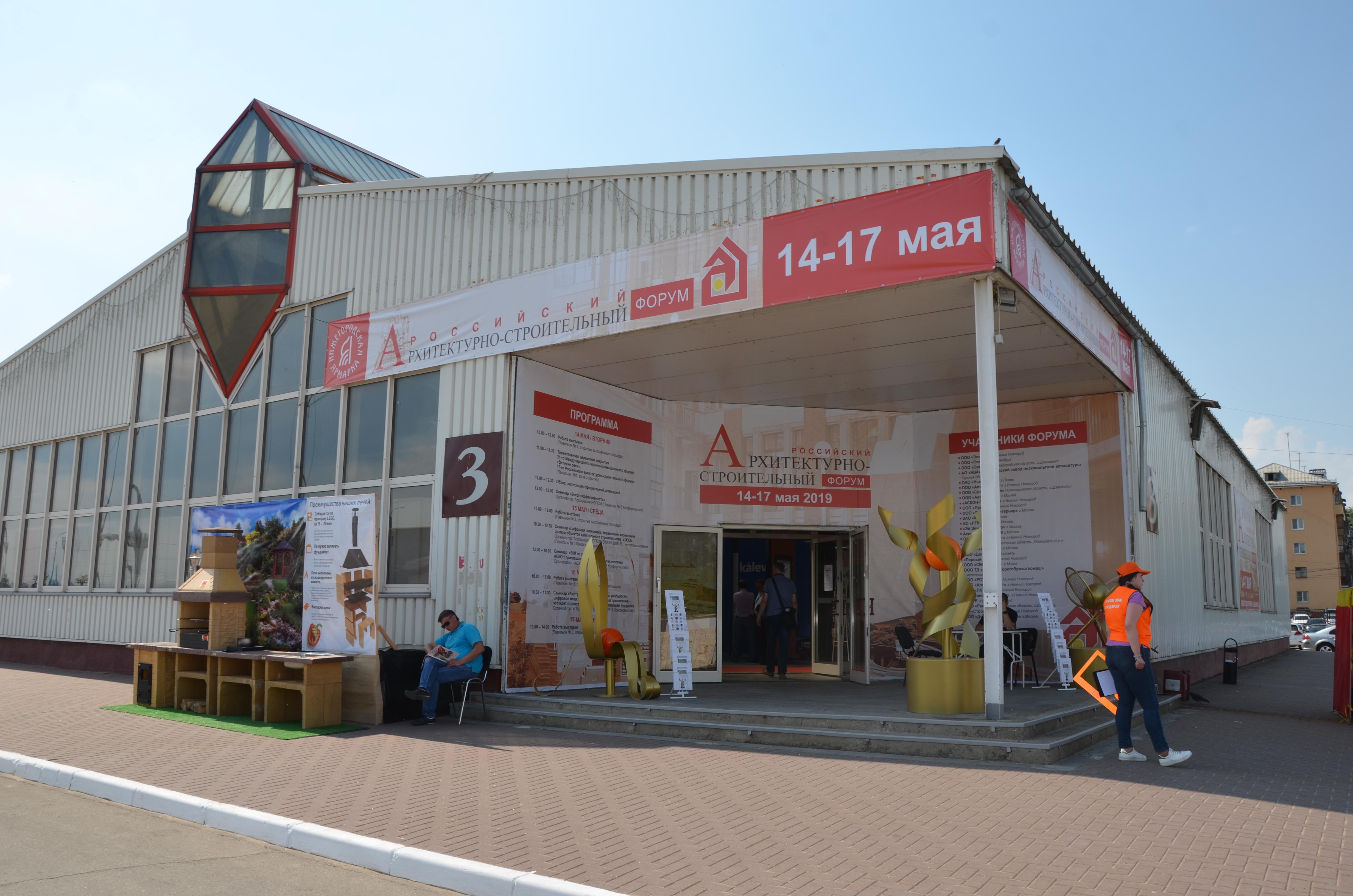 Выставка Российского архитектурно-строительного форума заработала на Нижегородской ярмарке - фото 1