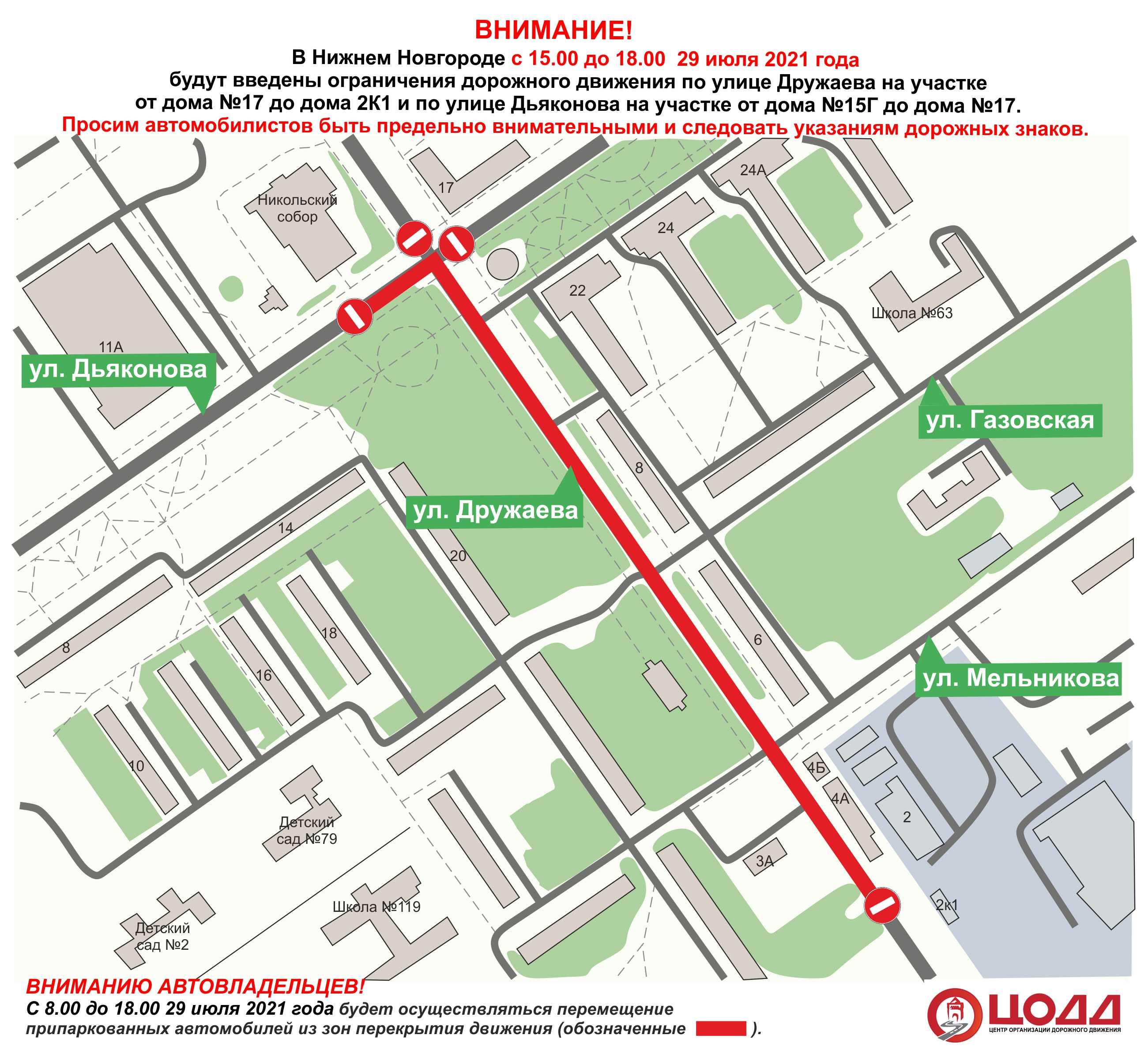 Движение транспорта ограничат на  Дружаева и Дьяконова 29 июля - фото 1